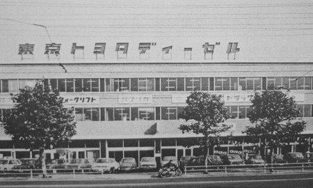 1977 Nagoya.jpg