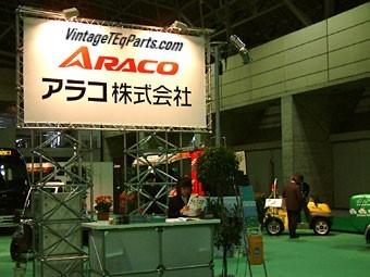 araco_booth - Copy.jpg