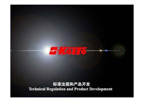 shanghai-koito-automotive-lamp-coltdcrapdf.jpg